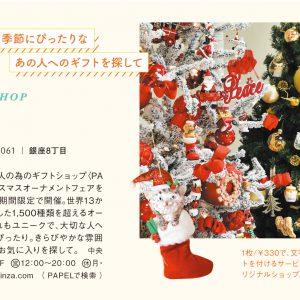 Hanako 11月号にPAPELが掲載されました。